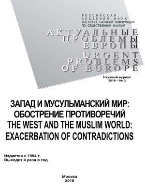 cover image of Актуальные проблемы Европы №3 / 2016