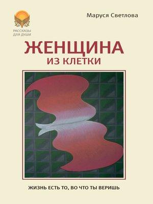 cover image of Женщина из клетки (сборник)