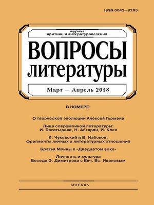 cover image of Вопросы литературы № 2 Март – Апрель 2018