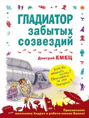 cover image of Гладиатор забытых созвездий