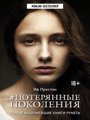 cover image of #Потерянные поколения
