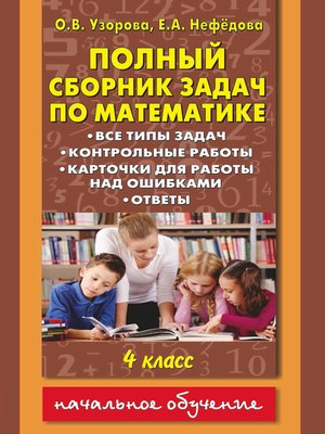 cover image of Полный сборник задач по математике. Все типы задач. Контрольные работы. Карточки для работы над ошибками. Ответы. 4 класс