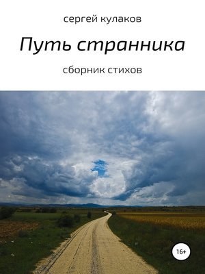 cover image of Путь странника