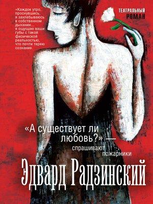cover image of «Асуществуетли любовь?»– спрашивают пожарники (сборник)