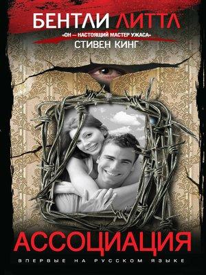 cover image of Ассоциация