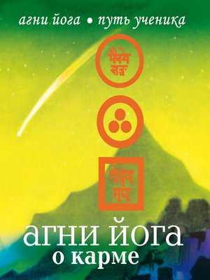 cover image of Агни Йога о карме