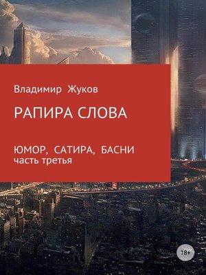 cover image of Рапира слова. Часть 3