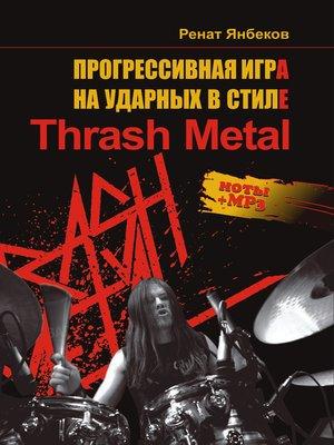 cover image of Прогрессивная игра на ударных в стиле Thrash Metal