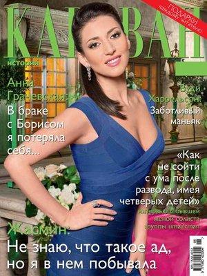 cover image of Караван историй №06 / июнь 2014