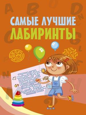 cover image of Самые лучшие лабиринты