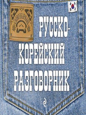 cover image of Русско-корейский разговорник