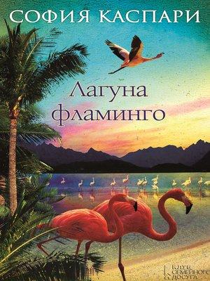 cover image of Лагуна фламинго