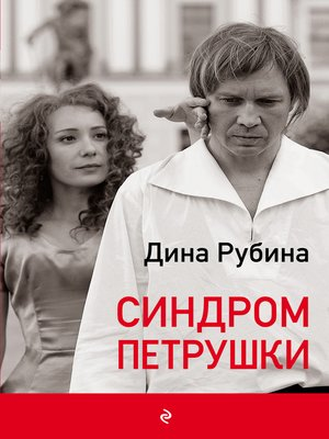 cover image of Синдром Петрушки