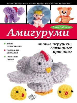 cover image of Амигуруми