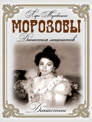 cover image of Морозовы. Династия меценатов