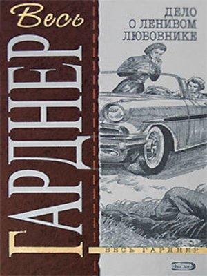 cover image of Дело одинокой наследницы