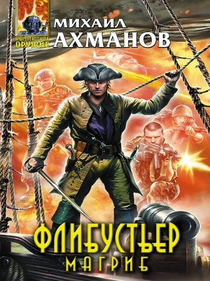 cover image of Флибустьер. Магриб
