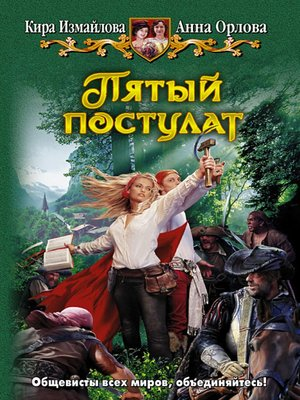 cover image of Пятый постулат