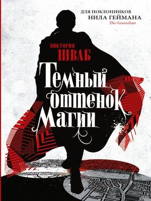cover image of Темный оттенок магии