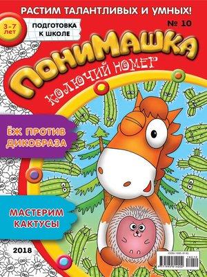 cover image of ПониМашка. Развлекательно-развивающий журнал. №10/2018