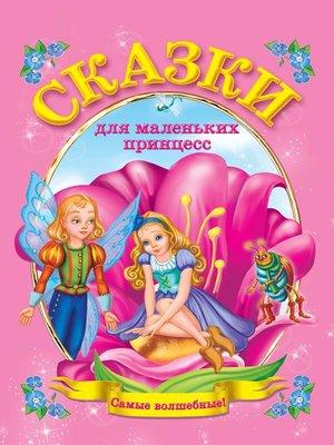 cover image of Сказки для маленьких принцесс