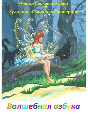 cover image of Волшебная азбука