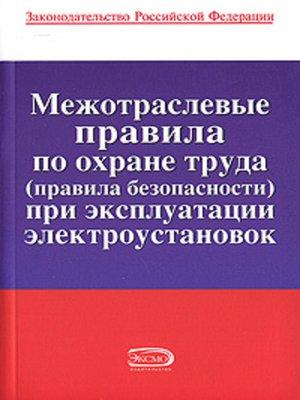 cover image of Межотраслевые правила по охране труда (правила безопасности) при эксплуатации электроустановок