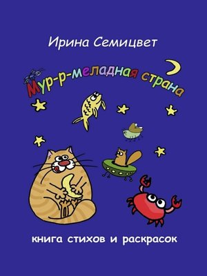cover image of Мур-р-меладная страна. Книга стихов и раскрасок