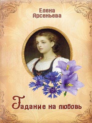 cover image of Гадание на любовь