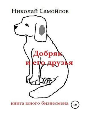 cover image of Добряк и его друзья