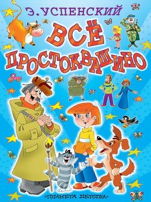 cover image of Всё Простоквашино (сборник)
