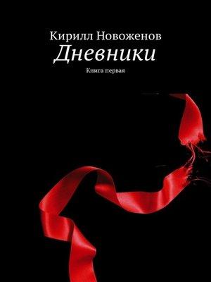 cover image of Дневники. Книга первая