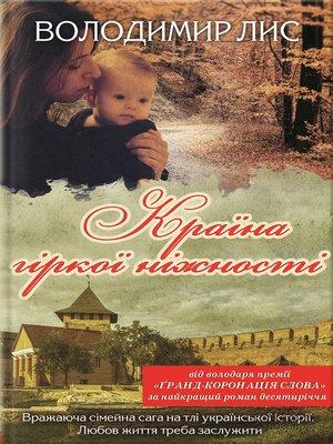 cover image of Країна гіркої ніжності