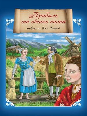 cover image of Прибыль от одного снопа