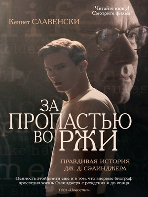cover image of За пропастью во ржи
