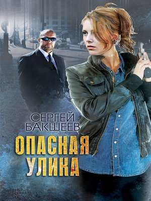 cover image of Опасная улика