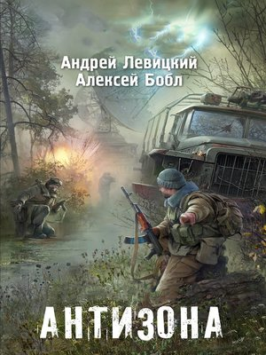 cover image of Антизона