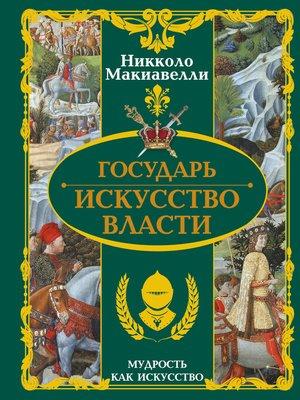 cover image of Государь. Искусство власти