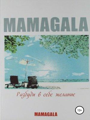 cover image of Разбуди в себе желание