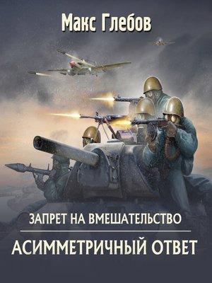 cover image of Асимметричный ответ