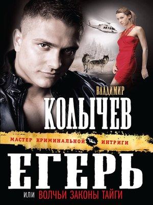 cover image of Волчьи законы тайги
