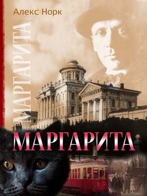 cover image of Маргарита