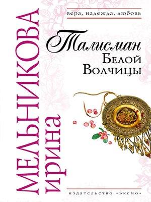 cover image of Талисман Белой Волчицы