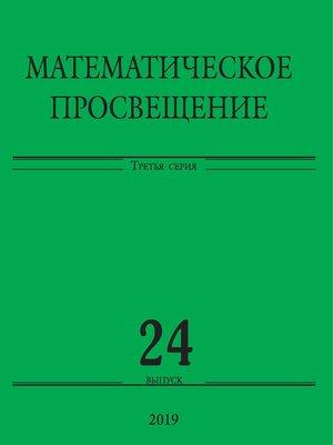 cover image of Математическое просвещение. Третья серия. Выпуск 24