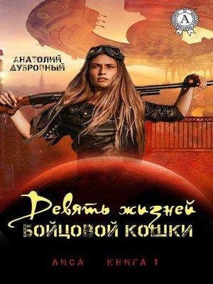 cover image of Девять жизней бойцовой кошки