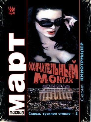 cover image of Окончательный монтаж