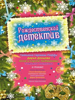 cover image of Рождественский детектив (сборник)