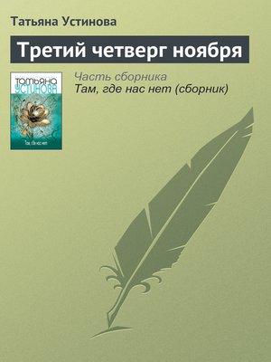 cover image of Третий четверг ноября