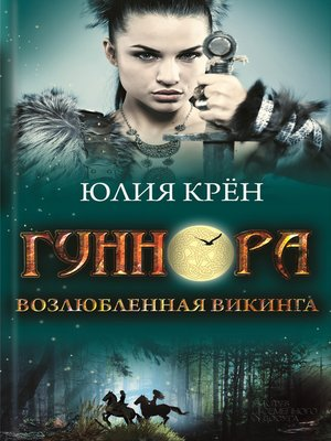 cover image of Гуннора. Возлюбленная викинга