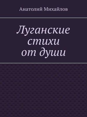 cover image of Луганские стихи отдуши